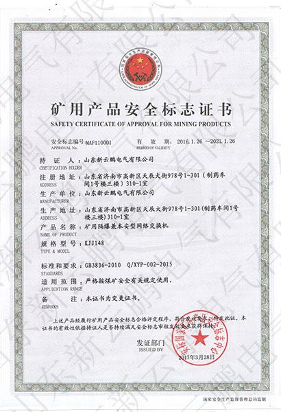 KJ271(A)矿用人员管理系统