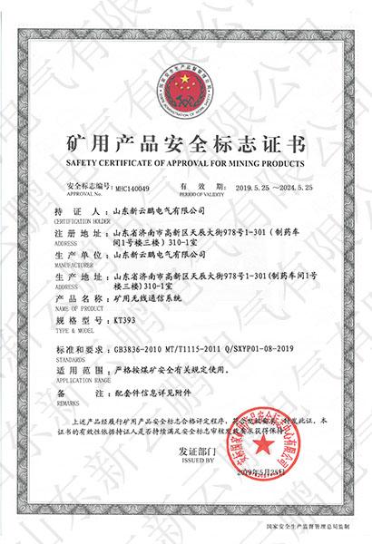 KJ936矿用人员管理系统